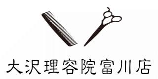大沢理容院富川店